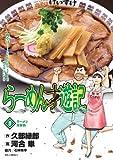 らーめん才遊記 3 (ビッグコミックス)