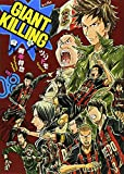 GIANT KILLING [In Japanese] [Japanese Edition] Vol.8