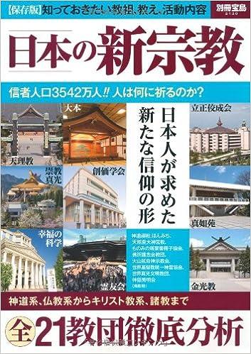 日本の新宗教 (別冊宝島 2130) |...