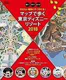 行きたい場所にすぐ行ける! マップで歩く 東京ディズニーリゾート 2018 (Disney in Pocket)