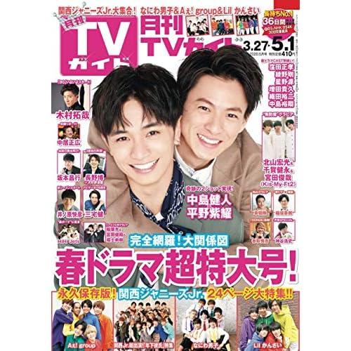月刊TVガイド 2020年5月号 表紙画像
