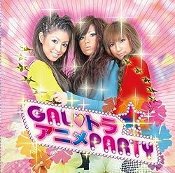 GALトラ~アニメPARTY~