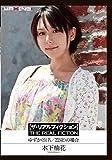 【ザ'リアルフィクション】 ゆずか(仮名/22歳)の場合 木下柚花 [DVD]