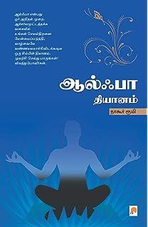 Adutha Vinadi Ebook
