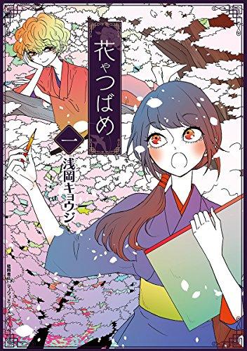 花やつばめ 1 (リュウコミックス)