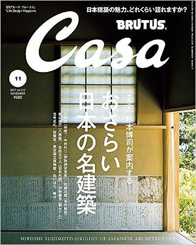 Casa BRUTUS (カーサ ブルータス) 2017年11月号