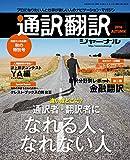通訳翻訳ジャーナル 2016年10月号