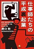 仕事師たちの平成裏起業 (小学館文庫)