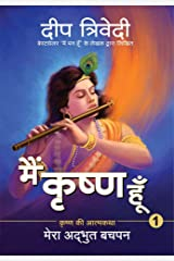 मैं कृष्ण हूँ: Main Krishna Hoon (Hindi Edition) Kindle Edition