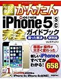 今すぐ使えるかんたん iPhone5s/5c完全ガイドブック 困った解決&便利技 [iOS7対応版]