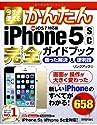 今すぐ使えるかんたんiPhone5sc完全(コンプリート)ガイドブック 困った解決&便利技
