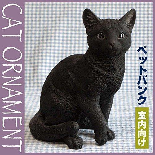 ペットバンク キャット(黒猫)CAT SIT BLACK / PET BANK CAT B01GJHHMO4