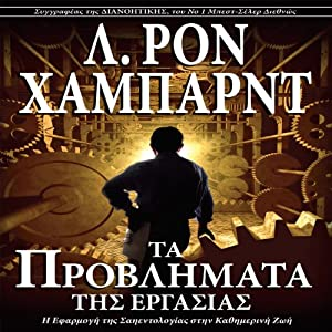 The Problems of Work (Greek Edition) Audiobook