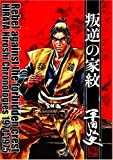 叛逆の家紋 (平田弘史傑作選 (昭和46年~50年))