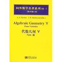 国外数学名著系列(续一)(影印版) 46:代数几何5(Fano簇)