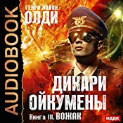 Leader [Russian Edition]: Savages of Oecumene, Book 3 | H. L. Oldi