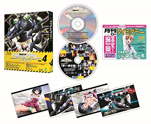 Animation - Kenzen Robo Daimidaler Vol.4 (DVD+CD) [Japan DVD] ZMBZ-9384
