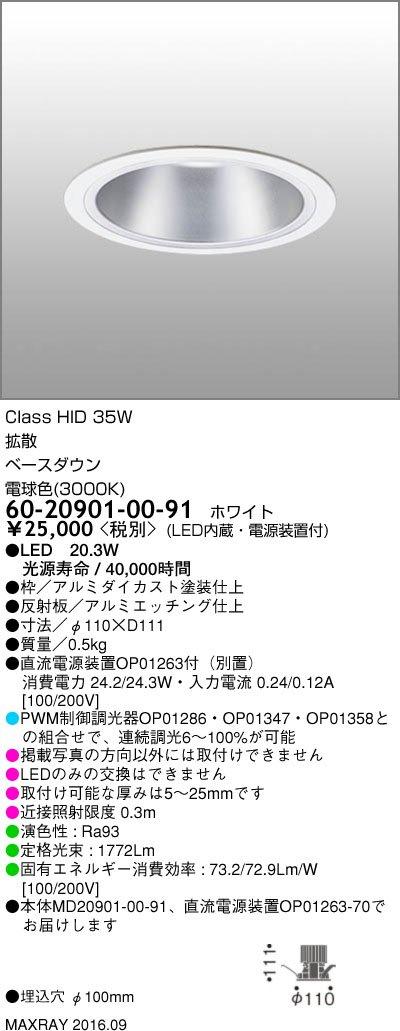 マックスレイ 照明器具 基礎照明 LEDベースダウンライト φ100 拡散 HID35Wクラス 電球色(3000K) 連続調光 60-20901-00-91 B0779WFVX6