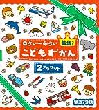 0さい~4さい こどもずかん 英語つき 2さつセット (学研こどもずかん) 幼児向け  図鑑 (赤ちゃんセット)