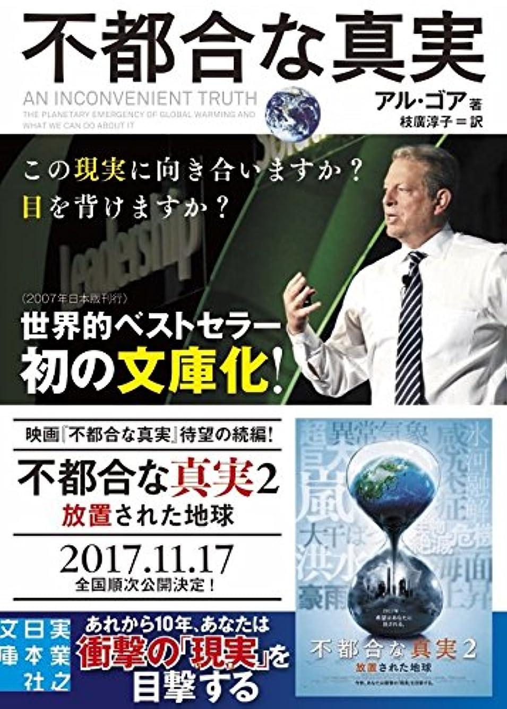 調停者しみラビリンス2049 日本がEUに加盟する日 HUMAN3.0の誕生