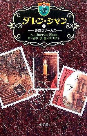 ダレン・シャン 1 (小学館ファンタジー文庫)