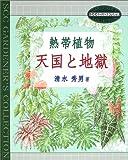 熱帯植物 天国と地獄 (SCCガーデナーズ・コレクション)