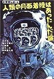 人類の月面着陸はあったんだ論―と学会レポート