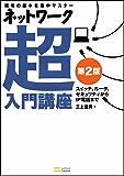 ネットワーク超入門講座 第2版