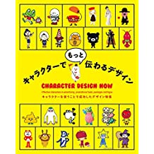Character Design Now: Effective Characters in Advertising, Promotiona Tools, Packages and more (Japanese Edition)