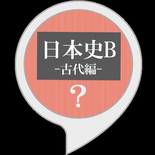 日本史Bクイズ -古代編-