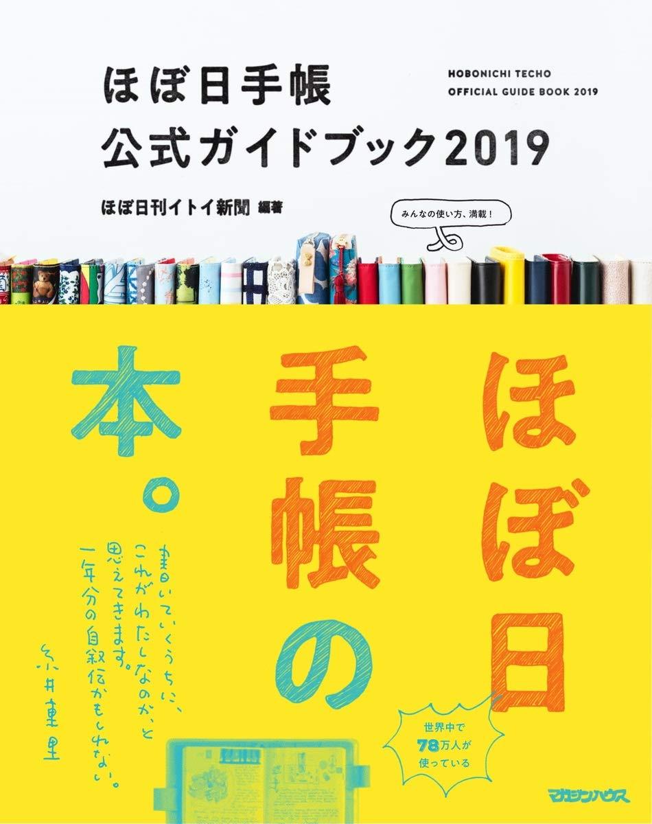 ほぼ日手帳公式ガイドブック2019   ほぼ日刊イトイ新聞, ほぼ日刊 ...