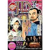 JIN over Jin Roh over winding 1 (SHUEISHA JUMP REMIX) ISBN: 4081131392 (2011) [Japanese Import]