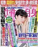 週刊女性自身 2018年 5/1 号 [雑誌]