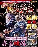 Shin Onimusha limit analysis Encyclopedia (Midnight Sun Mook) (2010) ISBN: 4861916577 [Japanese Import]