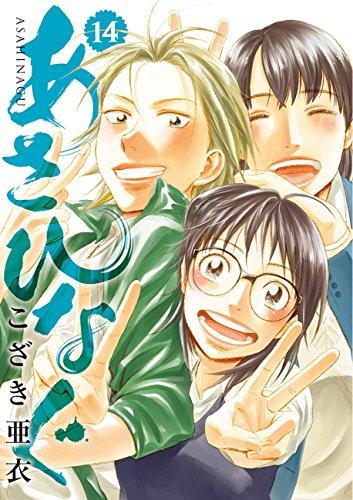 あさひなぐ 14 (ビッグコミックス)