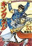 キングダム コミック 1-53巻セット