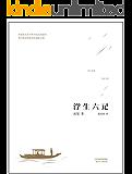 浮生六记(汪涵、胡歌推荐,畅销200万册。张佳玮精译本。沈复给芸娘的绝美情书)(果麦经典)