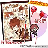 DIABOLIK LOVERS Character Book - Aiyat ver -. (Enterbrain Mook) (2013) ISBN: 4047287423 [Japanese Import]