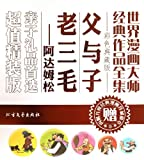 img - for Collection of Classical Works by World Top Cartoonists (Collectors Color Edition, The Father and His Son, Adamson) (Chinese Edition) book / textbook / text book