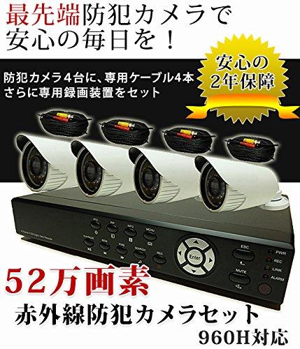 誠実 赤外線搭載 防犯カメラセット IP66 IP66 B00QQLQSLW 52万画素 赤外線搭載 防犯カメラ4台+1TB内蔵960H対応デジタルレコーダーセット B00QQLQSLW, 質 フレンド:a3853af8 --- a0267596.xsph.ru