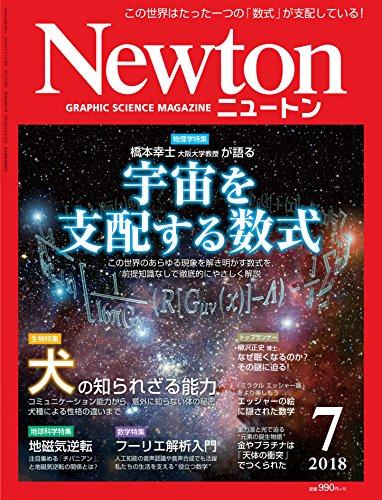 Newton(ニュートン) 2018年 07 月号 [雑誌]