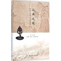 山水之境:中国文化中的风景园林