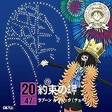 ONE PIECE NIPPON OUDAN! 47 CRUISE CD AT NAGANO