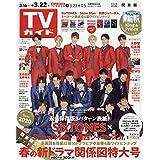 週刊TVガイド 2019年 3/22号