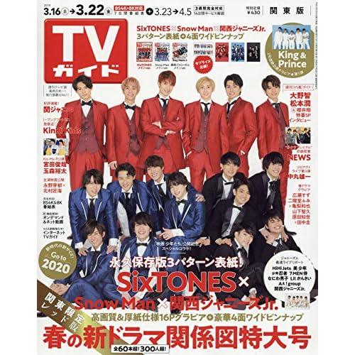 週刊TVガイド 2019年 3/22号 表紙画像