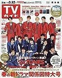 週刊TVガイド(関東版) 2019年 3/22 号 [雑誌]