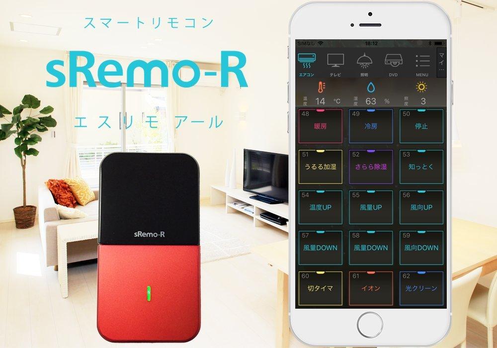 sRemo スマート学習リモコン sRemo-R