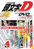 (Dash Edition) DVD> Memorial DVD magazine Initial D First Stage 4 (<DVD>) (2013) ISBN: 4063584305 [Japanese Import]