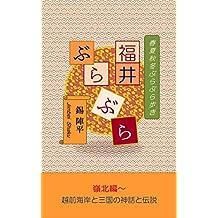 Fukui burabura: Reihoku hen - Echizenkaigan kara Mikuni no shinwa to densetsu (Japanese Edition)