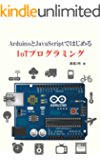 ArduinoとJavaScriptではじめるIoTプログラミング